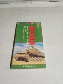 世纪军武图解主题百科:现代战车(一版一印)