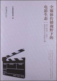 全媒体传播视野下的电影生态:2011中国北京电影学术年会成果汇编