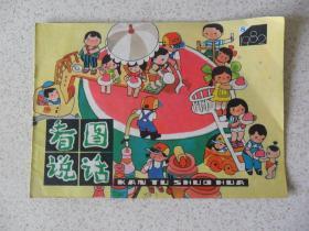 看图说话1982/8(3架左上)