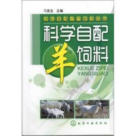科学自配畜禽饲料丛书:科学自配羊饲料