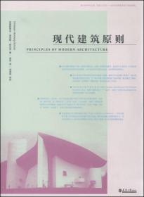 现代建筑原则
