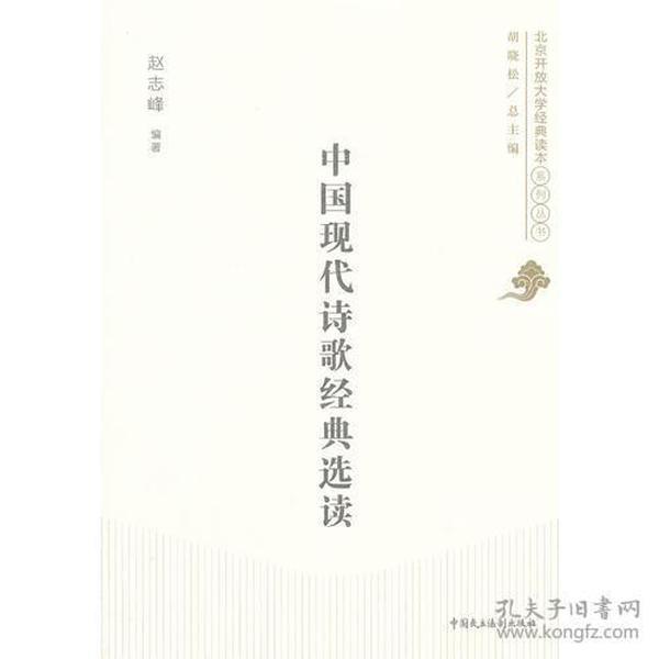 北京开放大学经典读本系列丛书:中国现代诗歌经典选读