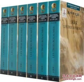 大中华文库:三国演义(汉法对照)(套装共6册)