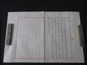 民国文献 代电文稿一份 毛笔书写 尺寸约40*28厘米 夹66