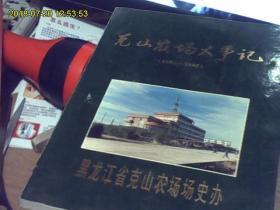克山农场大事记【1986一1995】