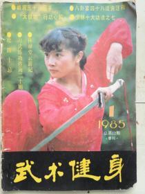 武术健身   1985-1
