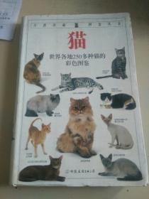猫   世界各地250多种猫的彩色图鉴