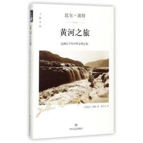 黄河之旅(精装版)