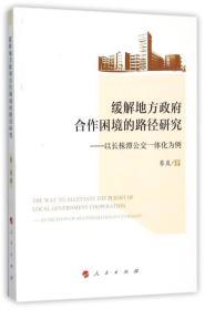 缓解地方政府合作困境的路径研究:以长株潭公交一体化为例