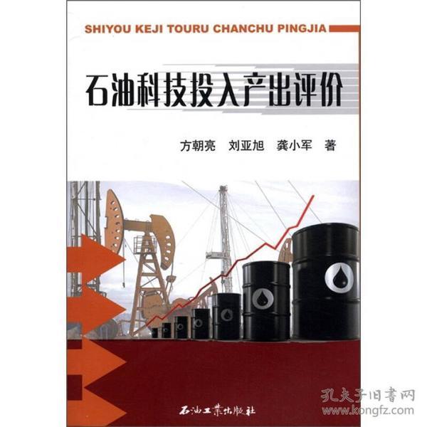 石油科技投入产出评价