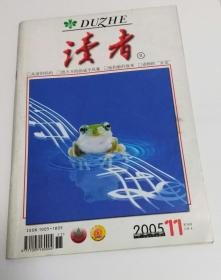 读者 2005年第11期