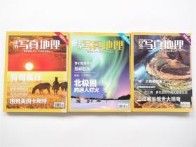 中外写真地理   典藏本第2.3.4卷   共3卷合售