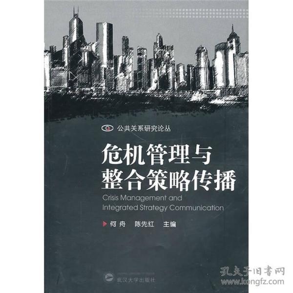 正版】公共关系研究论丛:危机管理与整合策略传播