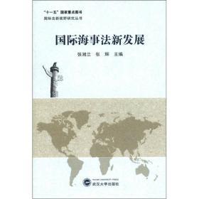 【二手包邮】国际海事法新发展 张湘兰 张辉 武汉大学出版社