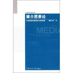 21世纪媒介理论丛书·媒介愿景论:社会转型时期的媒介组织管理