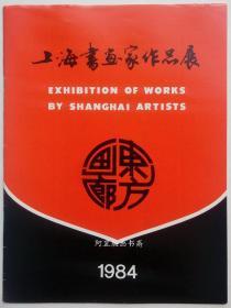《上海书画家作品展》1984年纽约东方画廊画展图录林风眠谢稚柳唐云陆俨少等名家作品