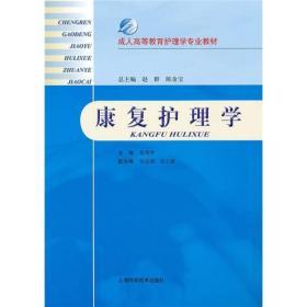 成人高等教育护理学专业教材:康复护理学