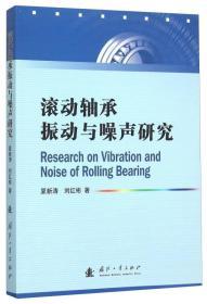 滚动轴承振动与噪声研究