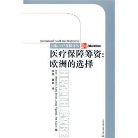二手正版 医疗保障筹资:欧洲的选择 张晓 中国劳动社会保障