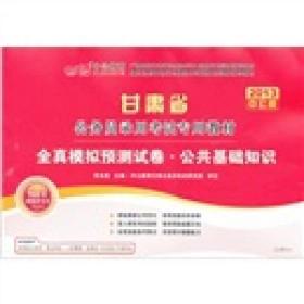 中公版·2013甘肃省公务员录用考试专用教材:全真模拟预测试卷·公共基础知识