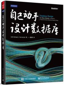 《自己动手设计数据库》