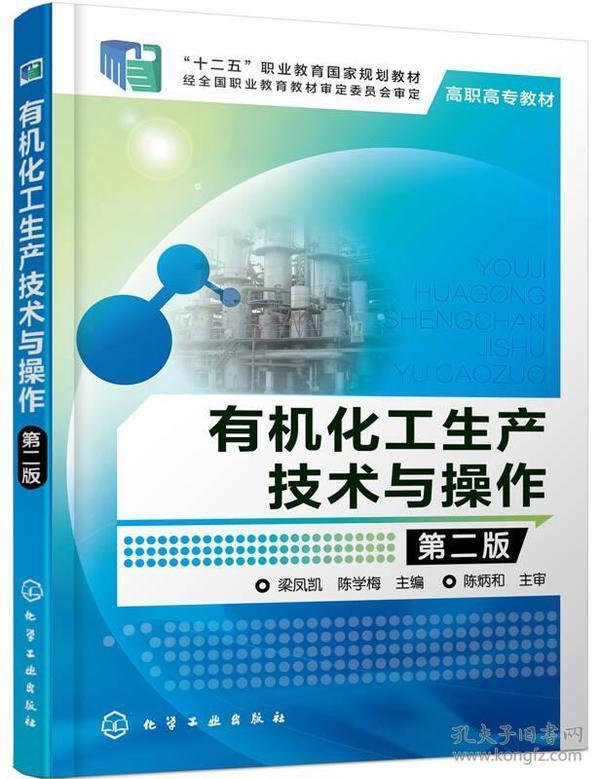 有机化工生产技术与操作(第二版)
