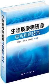 特价! 生物质废物资源综合利用技术陈冠益9787122217899化学工业出版社