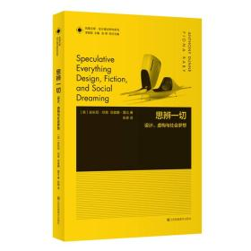 凤凰文库设计理论研究系列:思辨一切 设计虚构与社会梦想