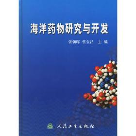 海洋药物研究与开发