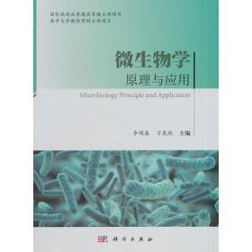 微生物学原理与应用