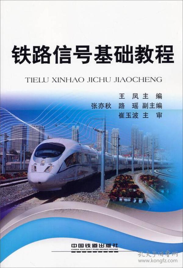 铁路信号基础教程