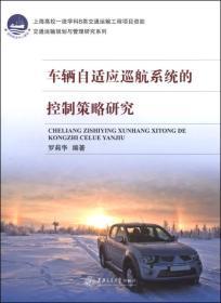 交通运输规划与管理研究系列:车辆自适应巡航系统的控制策略研究