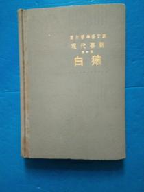 高尔斯华绥文集 现代喜剧——白猿 1986年一版一印1000册 精装  上海译文出版社