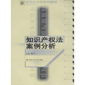 21世纪法学系列教材:知识产权法案例分析