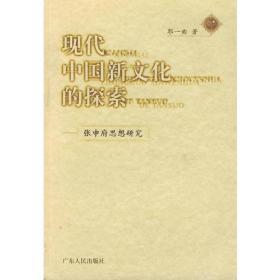现代中国新文化的探索——张申府思想研究