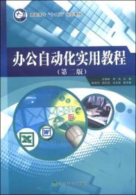 """办公自动化实用教程(第二版)/高职高专""""十二五""""规划教材"""