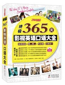 终极365天影视英语口语大全