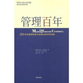管理百年:20 世纪管理思想与实践的批判性回顾