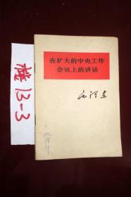 在扩大的中央工作会议上的讲话 毛泽东著 1978年一版一印 ;.