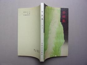 散文之友丛书--春柳集(阎继经签名本,签赠本)