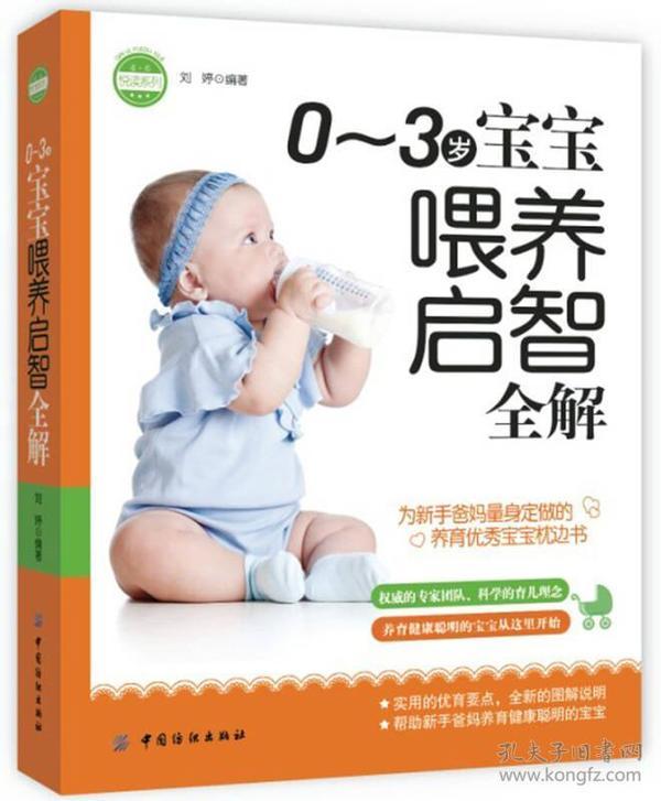 亲·乐悦读系列:0~3岁宝宝喂养启智全解