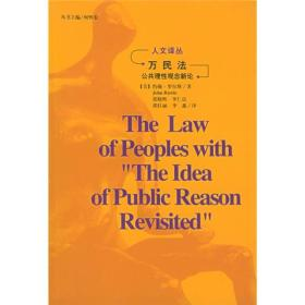 人文译丛—变动中的民主
