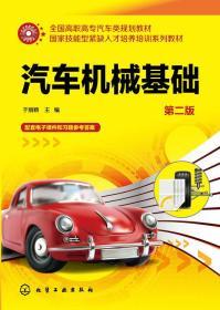 汽车机械基础(第二版)