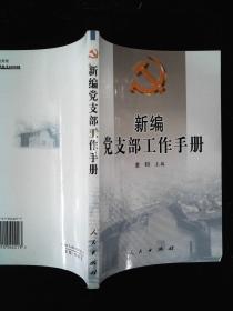 新编党支部工作手册