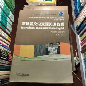 新世纪高等院校英语专业本科生系列教材(修订版):新编跨文化交际英语教程
