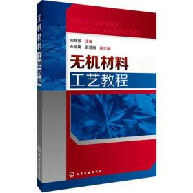 无机材料工艺教程 刘辉敏 石冬梅  9787122243508 化学工业出版社