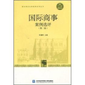国际商事案例选评(第2版)