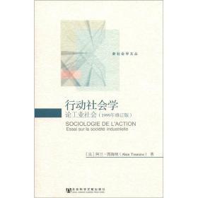 行动社会学:论工业社会