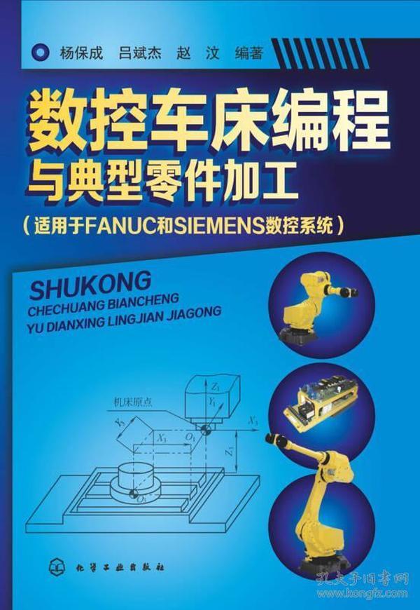 数控车床编程与典型零件加工
