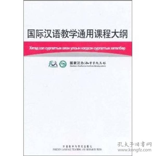 正版】国际汉语教学通用课程大纲:蒙古语、汉语对照